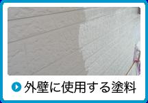 外壁に使用する塗料