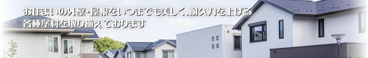 株式会社ハウスクロップ l 神奈川県横浜市都筑区の外壁・屋根塗装工事専門店